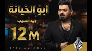 Zaid Al Habeeb – Abo Al Khyana (Exclusive) |زيد الحبيب - ابو الخيانة (حصريا) |2020