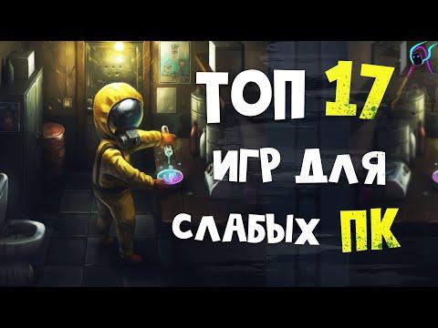 ТОП 17 игр