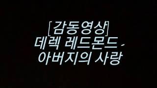 [감동영상] 데렉 레드몬드 - 아버지의 사랑