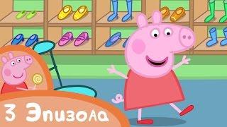 Свинка Пеппа - Шопінг і нові речі - Збірник (3 епізоди) - Мультики