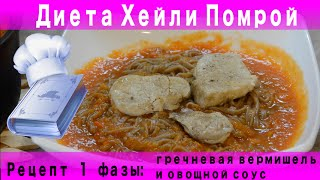 Рецепт соуса к гречневой вермишели  по Диете Хейли Помрой для первой фазы