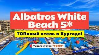 Albatros White Beach 5 Хургада Египет Обзор отеля в Декабре 2020