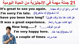 جمل أساسية ومهمة في اللغة الإنجليزية للأستعمال اليومي. (25)
