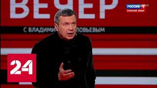 Жесткий ответ Соловьева на абсурдную речь эксперта - Россия 24