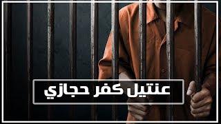 """عنتيل كفر حجازي .. قصة الفيديوهات الجنسية بالمحلة """"المتهم يعترف"""""""