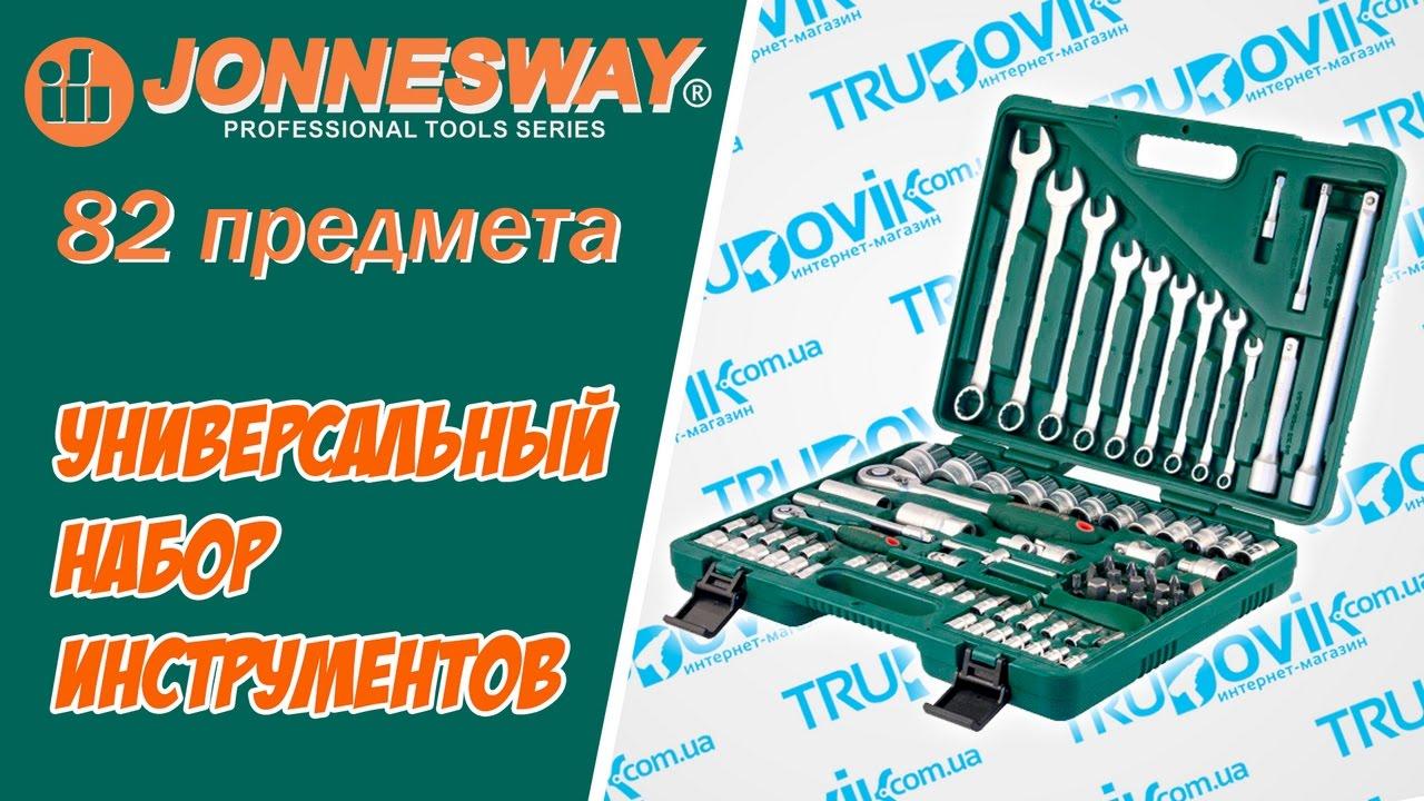 Демонстрация набора инструментов Jonnesway S04H524128S (128 .