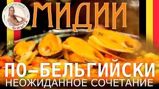 Морепродукты: Как приготовить мидии. Мастер-класс от шеф-повара ресторана