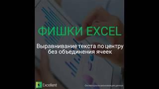 Выравнивание текста по центру без объединения ячеек в Excel