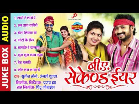 B A SECOND YEAR - New Chhattisgarhi Film Song - Full Song - CG SONG - Whats-app Only - 07049323232
