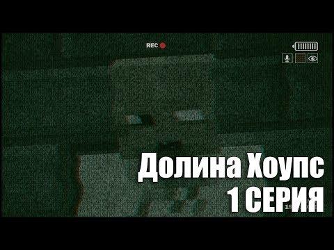 """1 серия Minecraft ХОРРОР-СЕРИАЛА: """"ДОЛИНА ХОУПС"""" (Minecraft Machinima)"""