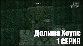 "Minecraft ФИЛЬМ: ""ДОЛИНА ХОУПС"" ЧАСТЬ 1 (Minecraft Machinima)"