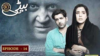 Beti Episode 14 - Top Pakistani Drama