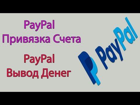 Привязка Банковского Счета к PayPal. Вывод Денег на Счет из PayPal. Актуальная Информация