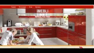 Мебель под заказ Хмельницкий (098)-7777-296 - www.iMEBEL.com.ua(Мебель под заказ Хмельницкий (098)-7777-296. http://imebel.com.ua/ Модные кухни, стильные шкафы-купе, уютные спальни, игривы..., 2015-12-10T13:06:42.000Z)