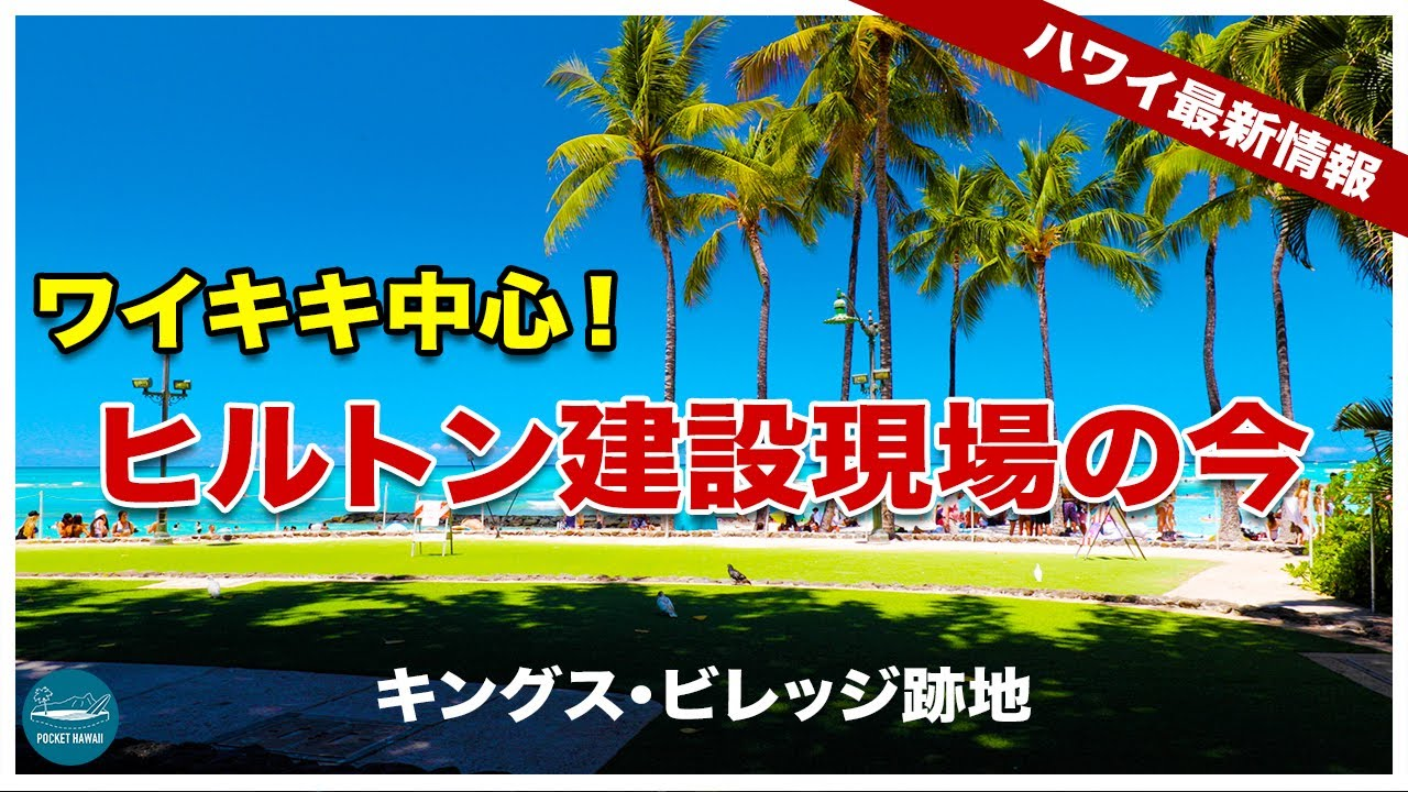 【キングスビレッジ跡地】ワイキキ中心にできる新しいヒルトンタイムシェアの建設現場の今【ハワイ最新情報】【4K】