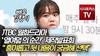 JTBC 새 월화드라마…