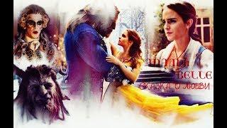 ►ADAM & BELLE [т/ф Красавица и чудовище || Beauty and the Beast] -СКАЗКА О ЛЮБВИ◄