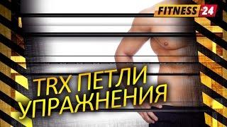 Петли TRX: упражнения, в картинках и видео