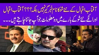 What is the name of aftab iqbal new show?? investigative story about aftab iqbal..
