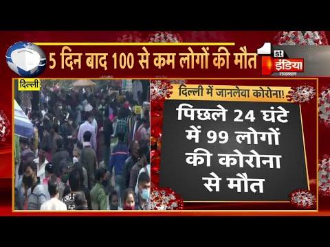 Delhi में जानलेवा Corona का आतंक, पिछले 24 घंटे में 99 की मौत