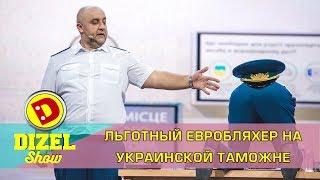 Льготный евробляхер на украинской таможне  | Дизель cтудио о законе 8488. Євробляхи по Українськи