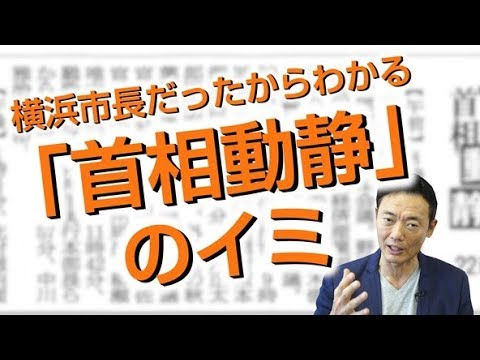 加計・愛媛文書:横浜市長だったからわかる「首相動静」のイミ