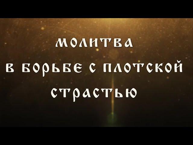 Молитва в борьбе с плотской страстью святителю Евфимию, архиепископу Новгородскому