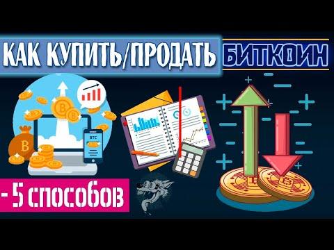 Как купить Биткоин в России: ТОП-5 способов, где купить или продать Bitcoin (BTC) за рубли и $ 💰
