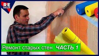 видео Ремонт оштукатуренных стен