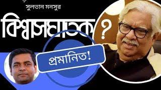 সুলতান মনসুর : রাজনীতির প্রমানিত বিশ্বাসঘাতক ? BANGLADESH POLITICS