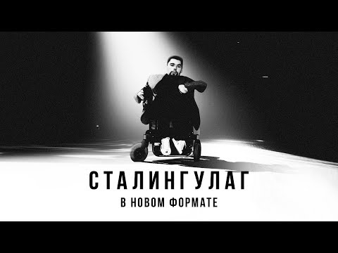 Сталингулаг: неуважение к власти, БДСМ-выпускной, снос сквера в Екатеринбурге и китовая тюрьма