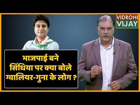 Congress से BJP गए Jyotiraditya Scindia के बारे में क्या है Gwalior-Guna के लोगों की राय | ABP Uncut