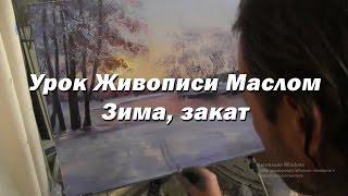 Мастер-класс по живописи маслом №43 - Зима, закат. Как рисовать маслом. Урок рисования Игорь Сахаров