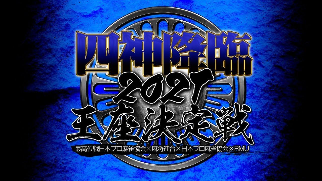 【麻雀】四神降臨2021王座決定戦