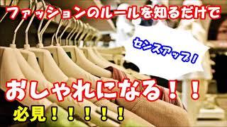 「服選びは法則が9割!」日経トレンディ第548回 2018/3/26