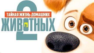 Мультфильм Тайная жизнь домашних животных 2 — Русский трейлер #4 (2019)
