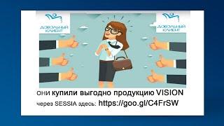 """""""Продажа и продвижение продукта""""—Купить продукцию Vision выгодно через SESSIA: https://goo.gl/C4FrSW"""