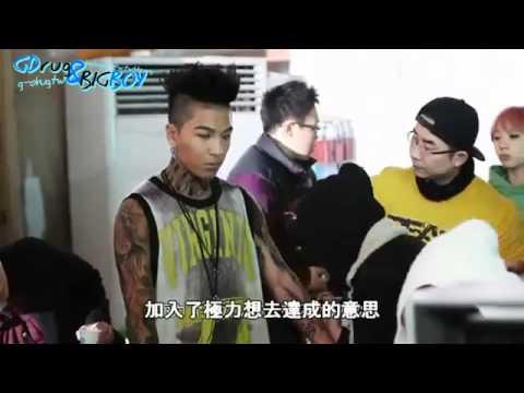[G-Drug/BIGBOY]BIGBANG Fantasic Baby M/V MAKING [繁體中字]