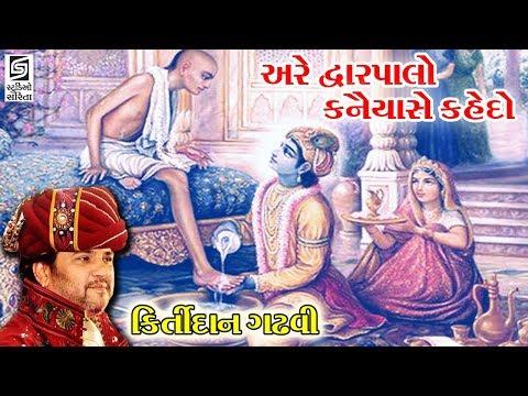 Are Dwarpalo Kanaiya Se Superhit Song Of Kirtidan Gadhvi 2017 Krishna Janmashtmi