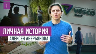 Личная история Алексея Аверьянова, главы Vesco Group   VDT