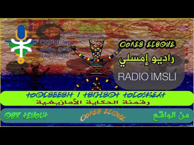 ⵜⴰⵙⵎⵓⵟⵟⵓⵏⵜ ⵏ ⵜⴻⵏⴼⵓⵙⵢⵏ ⵏ ⵜⵎⴰⵣⵢⵄⵜ - رقمنة الحكاية الأمازيغية - راديو إمسلي