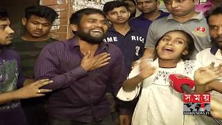 বন্ধুদের সঙ্গে ঘুরতে বেরিয়ে আর ফিরলো না সোহান! | Madaripur News Update | Somoy TV