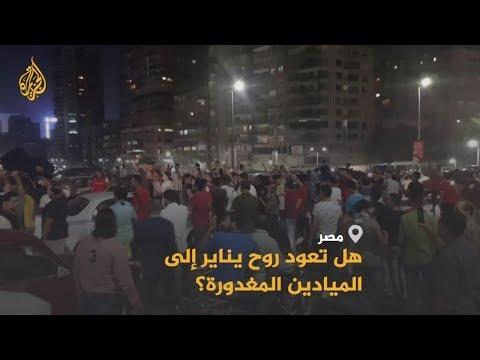 احتجاجات مصر.. ما دلالاتها وهل سيستجيب السيسي لدعوات الرحيل؟  - نشر قبل 8 ساعة