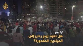 🇪🇬 احتجاجات مصر.. ما دلالاتها وهل سيستجيب السيسي لدعوات الرحيل؟
