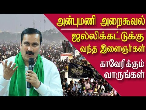 Pmk leader Anbumani ramadoss calls on youth to gather to fight for cauvery tamil news live, tamil live news,  tamil news redpix  The pattali makkal katchi leader anbumani ramadoss has asked the youths of tamil nadu to gather at Marina beach to protest for the formation of CMB, he said this today in Chennai.  Just like the Jallikattu issue took the entire tamil nadu by storm and made the country to look up after youths gathered in lakhs and conducted protest for Jallikattu in a non violent way, the same way youths must come to the marina beach in lakhs and protest must be held at marina beach  said anbumani ramadoss.  If we don't fight now for cauvery, then we have to forget cauvery, anbumani said.     More tamil news, tamil news today, latest tamil news, kollywood news, kollywood tamil news Please Subscribe to red pix 24x7 https://goo.gl/bzRyDm red pix 24x7 is online tv news channel and a free online tv
