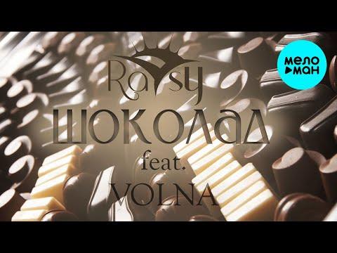 RaYsy feat.  VOLNA -  Шоколад (Single 2020)