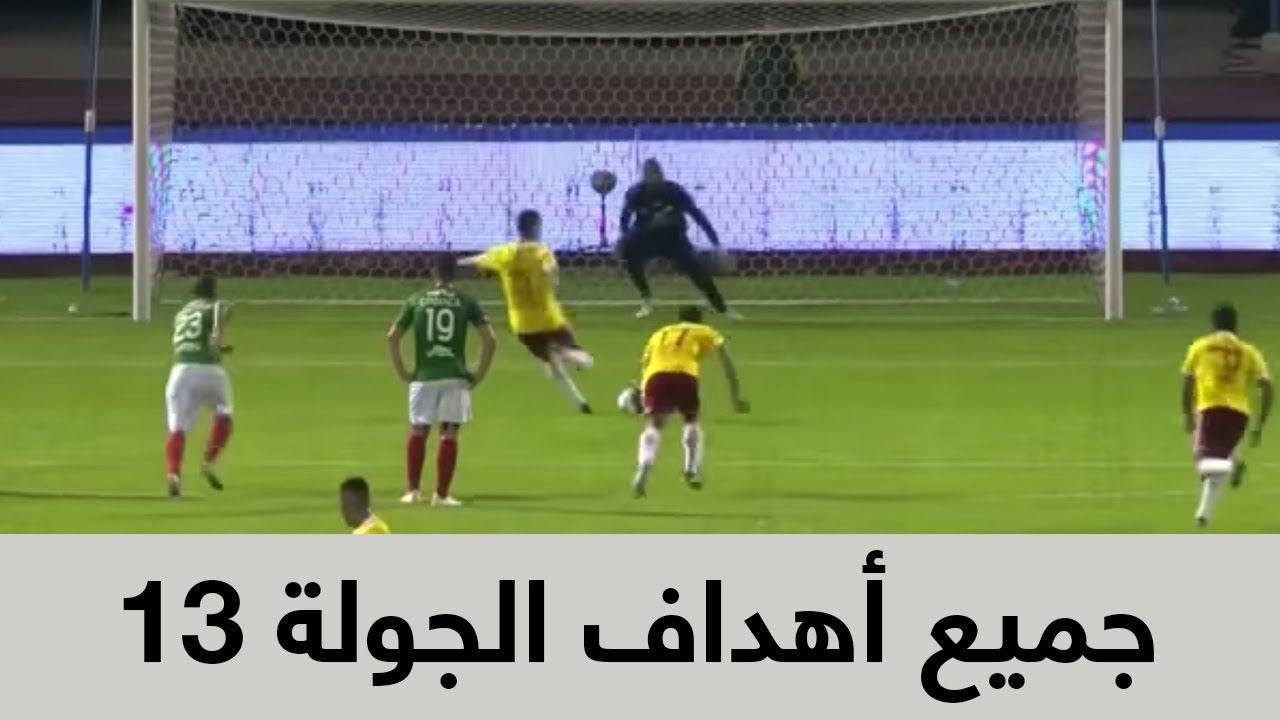 جميع أهداف الجولة الثالثة عشر في دوري كأس الأمير محمد بن سلمان للمحترفين