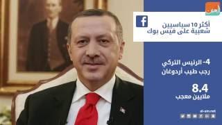 """بالفيديو: هؤلاء السياسيون الـ10 """"ملوك فيس بوك"""""""