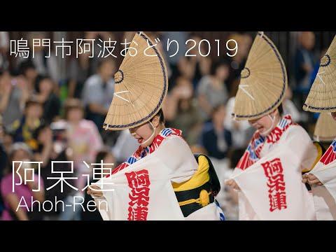 鳴門市阿波おどり・阿呆連_東演舞場_20190810 Awaodori in Tokushima Japan
