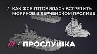 Прослушка. Подводная часть керченского боя